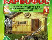 Препарат «Карбофос»: применение, отзывы, цена