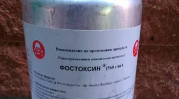 фостоксин